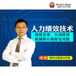 《人力绩效技术》杨春