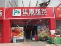 六盘水香榭店