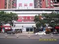 华盛堂邵阳店