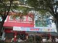 邵阳南站店