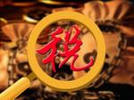 房地产业税收减速 上海市为转型升级企业减税近千亿