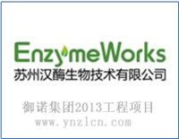 苏州汉酶生物技术医药冷库建造成功案例