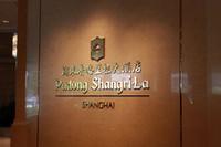 上海浦东香格里拉大酒店冷库建造