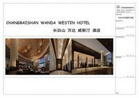 CCD-长白山万达威斯汀酒店艺术品配饰方