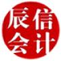 辰信会计代理注册香港公司业务