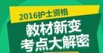 贵州省2015年成人高校招生考试网上报名