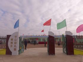 爱心送暖行动第三站:草滩乡�K幼儿园