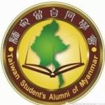 『緬甸留台同學會』