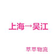 上海→吴江 (莘莘物流)