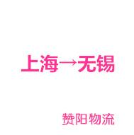 上海→无锡 (赞阳物流)