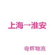 上海→淮安 (奇辉物流)