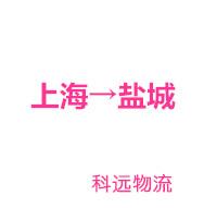 上海→盐城 (科远物流)