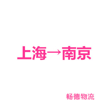 上海→南京 (畅德物流)