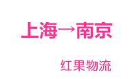 上海→南京 (红果物流)