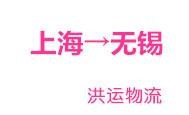 上海→无锡 (洪运物流)