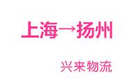 上海→扬州 (兴来物流)