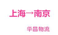上海→南京 (华昌物流)