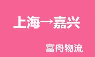 上海→嘉兴 (富舟物流)