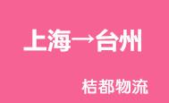 上海→台州 (桔都物流)