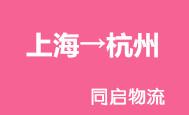 上海→杭州 (同启物流)