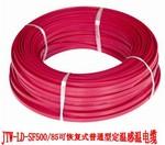 可恢复式普通型85度感温电缆