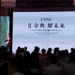 匯金中心商家簽約儀式