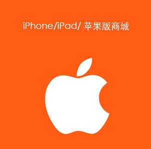 苹果版商城