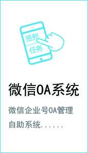 微信OA系统