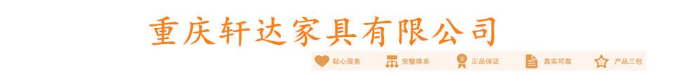 重庆轩达家具有限公司