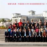 发展与机遇:中国高校AICPA项目国际教育研讨会