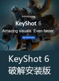 Keyshot6.0.264bit32bit 破解安装版 开放下载