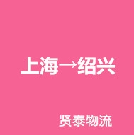 上海→绍兴 (贤泰物流)
