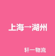 上海→湖州 (轩一物流)