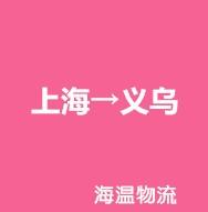 上海→义乌 (海温物流)