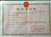 贵州省遵义市银河实业发展有限公司简介