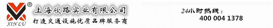 上海欣路实业有限公司 上海交通设施厂家首选
