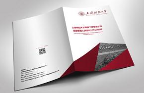 上海财经大学委托秋久设计宣传册