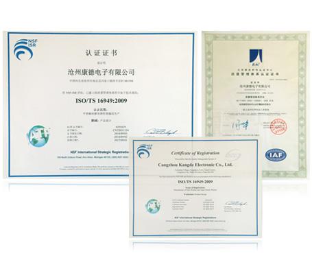 通过TS16949体系认证