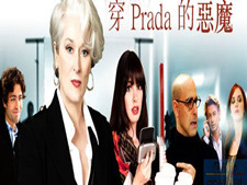 ����Prada�Ķ�ħ��The Devil Wears Prada
