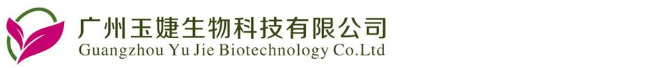 广州玉婕生物科技有限公司首页