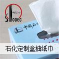 定制 告白盒装纸巾 中国石化