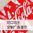 可口可乐定制干巾|告白干巾