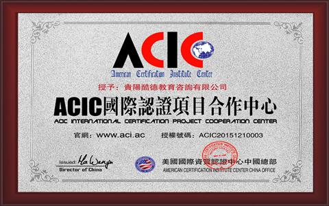 ACIC国际资质认证