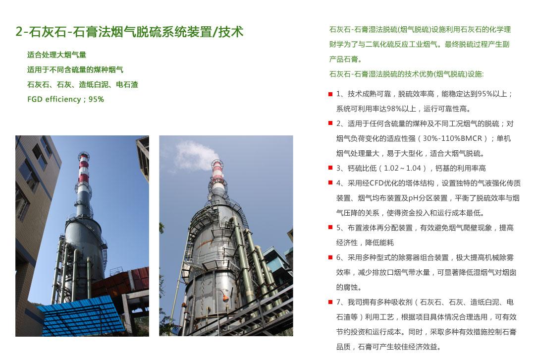 2-石灰石-石膏法烟气脱硫系统装置/技术