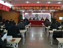 驻马店保险协会召开三届五次理事会议