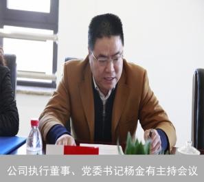 """公司召开""""三严三实""""教育活动第三阶段""""严以用权""""专题研讨会议"""