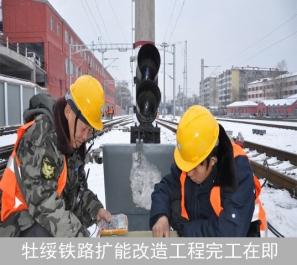 牡绥铁路扩能改造工程完工在即