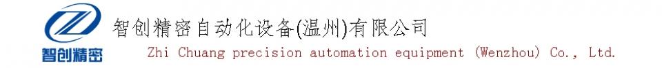 智创精密自动化设备(深圳)有限公司
