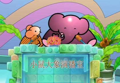 小鼠大象为你设计了儿童职业在线体验馆