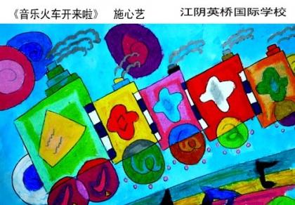 音乐火车开来啦——作者:江阴英桥国际学校 施心艺